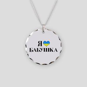 I Love Grandma (UKR flag) Necklace Circle Charm