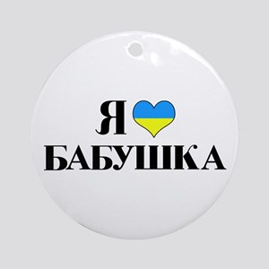 I Love Grandma (UKR flag) Ornament (Round)
