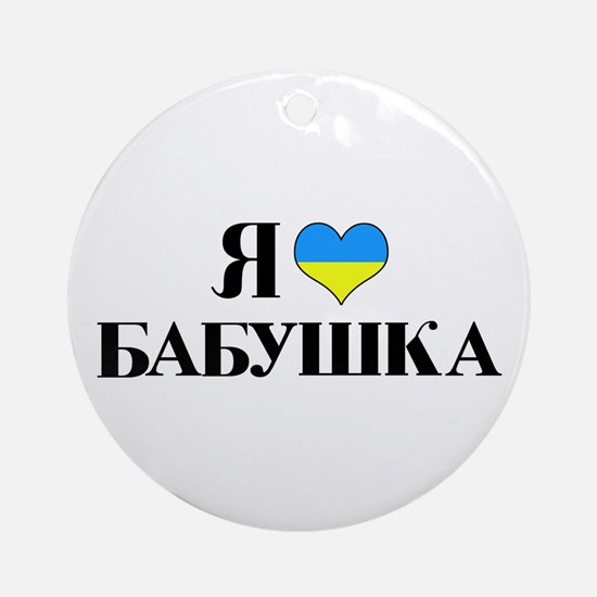 I Love Grandma (UKR flag) Ornament (Round)