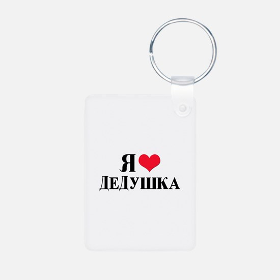 I Love Grandpa (Russian) Keychains