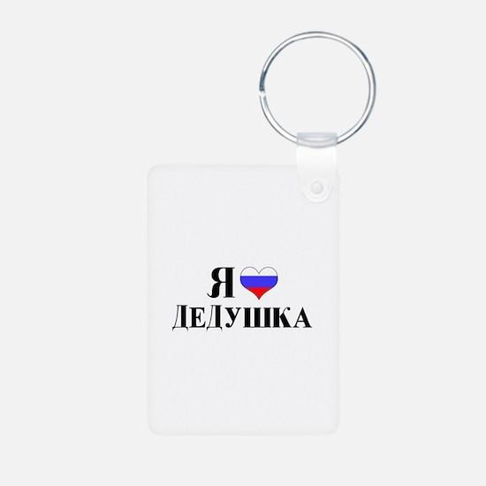 I Love Grandpa (RUS flag) Keychains
