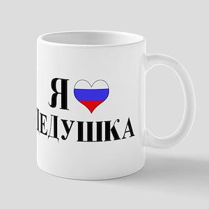 I Love Grandpa (RUS flag) Mug