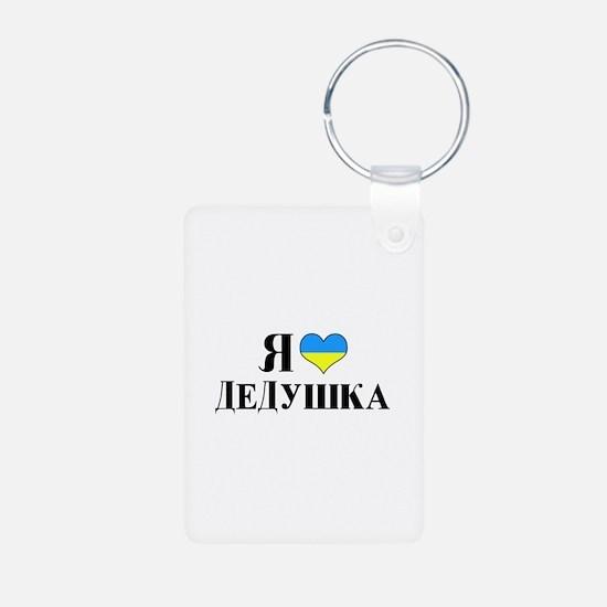 I Love Grandpa (UKR flag) Keychains