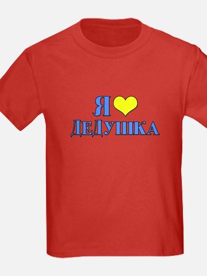 I Love Grandpa (Russian) T