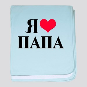 I Love Papa (Russian) baby blanket