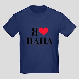 I Love Papa (Russian) Kids Dark T-Shirt