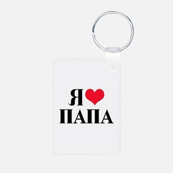 I Love Papa (Russian) Keychains