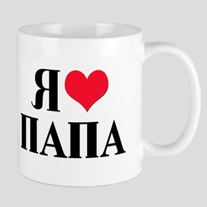 I Love Papa (Russian) Mug