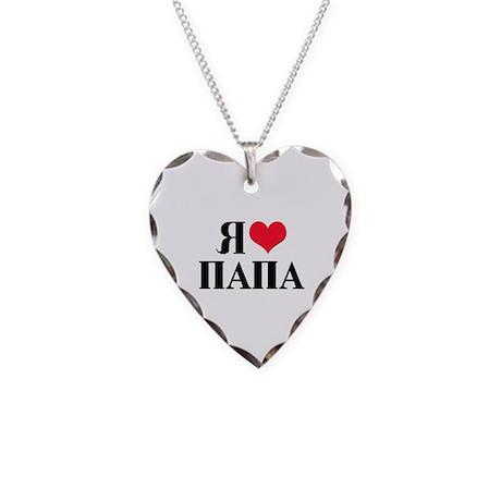 I Love Papa (Russian) Necklace Heart Charm