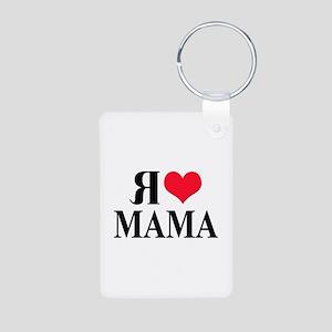 I Love Mom (Russian) Aluminum Photo Keychain