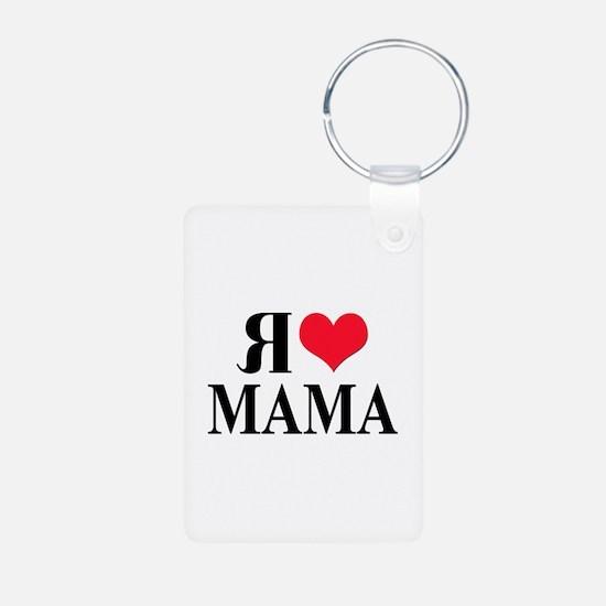 I Love Mom (Russian) Keychains