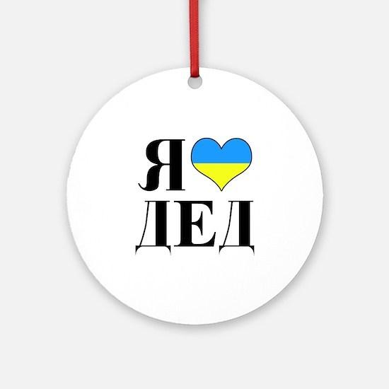 I Love Dad (UKR flag) Ornament (Round)