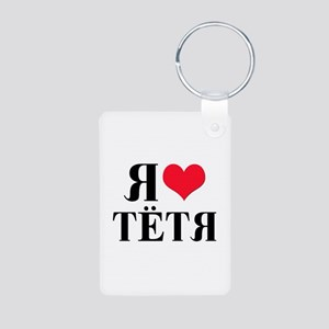 I Love Aunt (Russian) Aluminum Photo Keychain