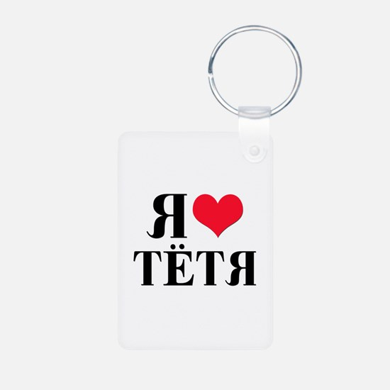 I Love Aunt (Russian) Keychains