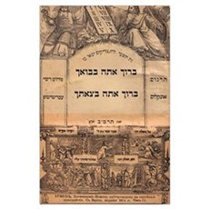 Jewish Welcome Blessing Poster