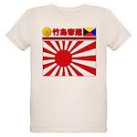 Kyokujitsu-z Organic Kids T-Shirt