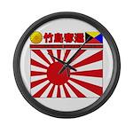 Kyokujitsu-z Large Wall Clock