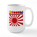 Kyokujitsu-z Large Mug