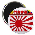 Kyokujitsu-z Magnet