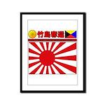 Kyokujitsu-z Framed Panel Print