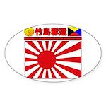 Kyokujitsu-z Sticker (Oval 50 pk)