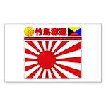Kyokujitsu-z Sticker (Rectangle)