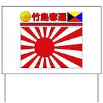 Kyokujitsu-z Yard Sign