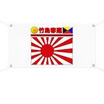 Kyokujitsu-z Banner