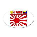 Kyokujitsu-z 38.5 x 24.5 Oval Wall Peel