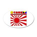 Kyokujitsu-z 22x14 Oval Wall Peel