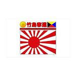 Kyokujitsu-z 38.5 x 24.5 Wall Peel