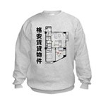 rental room Kids Sweatshirt