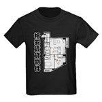 rental room Kids Dark T-Shirt