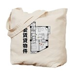 rental room Tote Bag