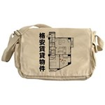 rental room Messenger Bag