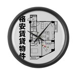 rental room Large Wall Clock