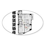 rental room Sticker (Oval 50 pk)