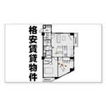 rental room Sticker (Rectangle 50 pk)