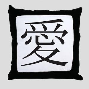 Kanji Love (ai) Throw Pillow