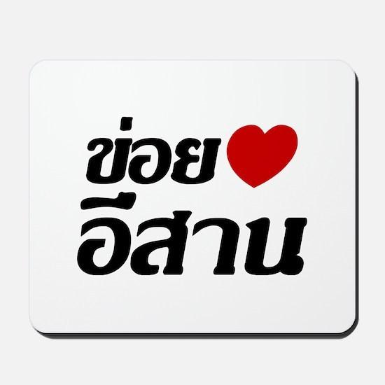 I Love Isaan Thai Language Mousepad