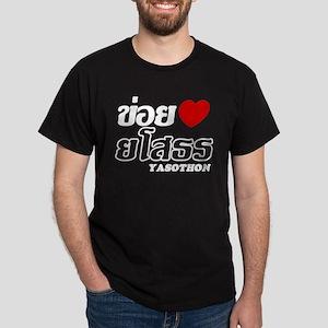 I Love (Heart) Yasothon, Thailand Dark T-Shirt