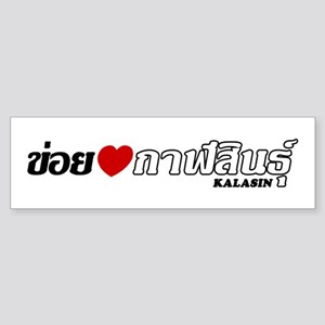 I Love (Heart) Kalasin, Thailand Sticker (Bumper)