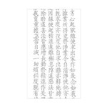 a Page from the Sutras Sticker (Rectangle 10 pk)