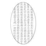 a Page from the Sutras Sticker (Oval)