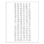 a Page from the Sutras Small Poster