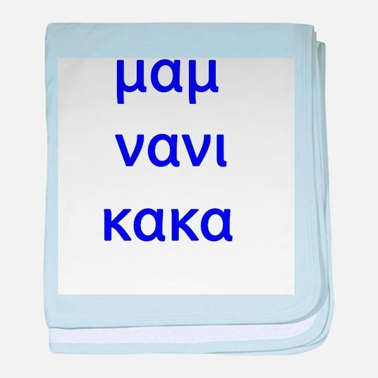 """""""EAT SLEEP POOP"""" IN GREEK baby blanket"""