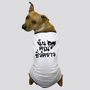 Me Love You Short Time Dog T-Shirt