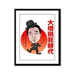 Chap Noda Framed Panel Print