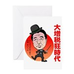 Chap Noda Greeting Card