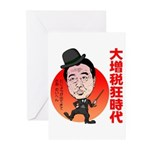 Chap Noda Greeting Cards (Pk of 10)